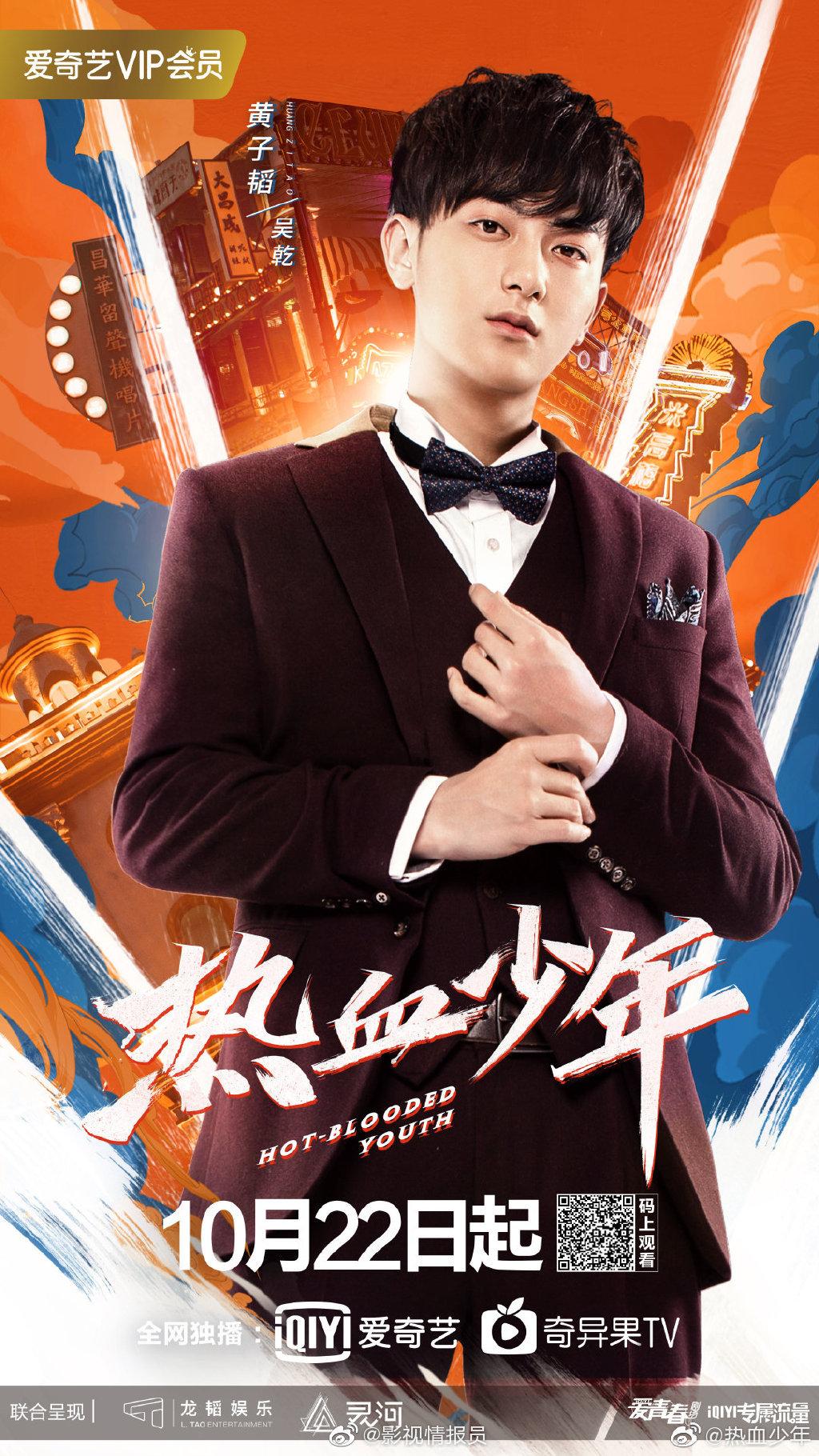 定档10月22日爱奇艺!该剧由黄子韬,张雪迎,刘宇宁,曹曦月等主演