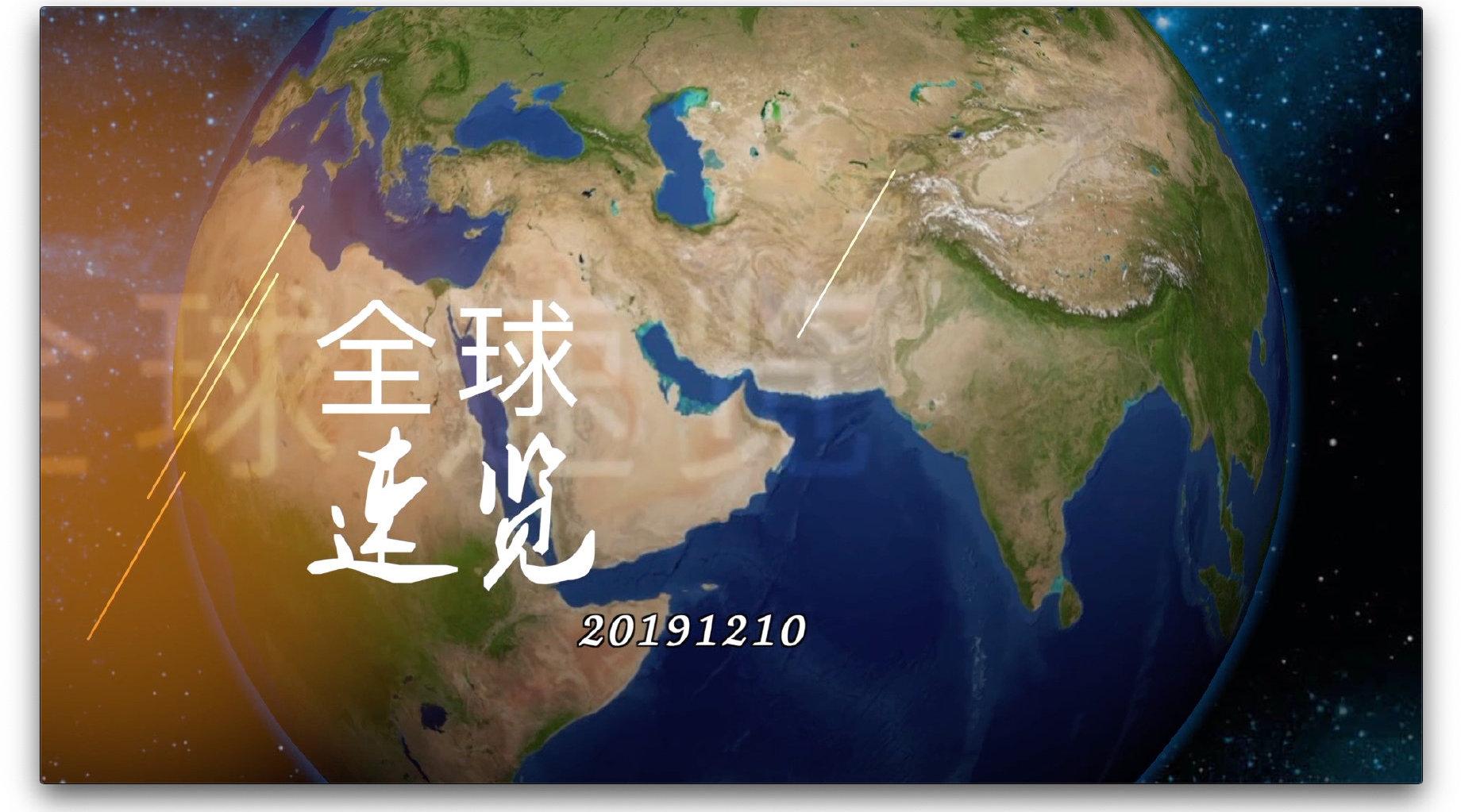 12月10日国际新闻《全球速览》