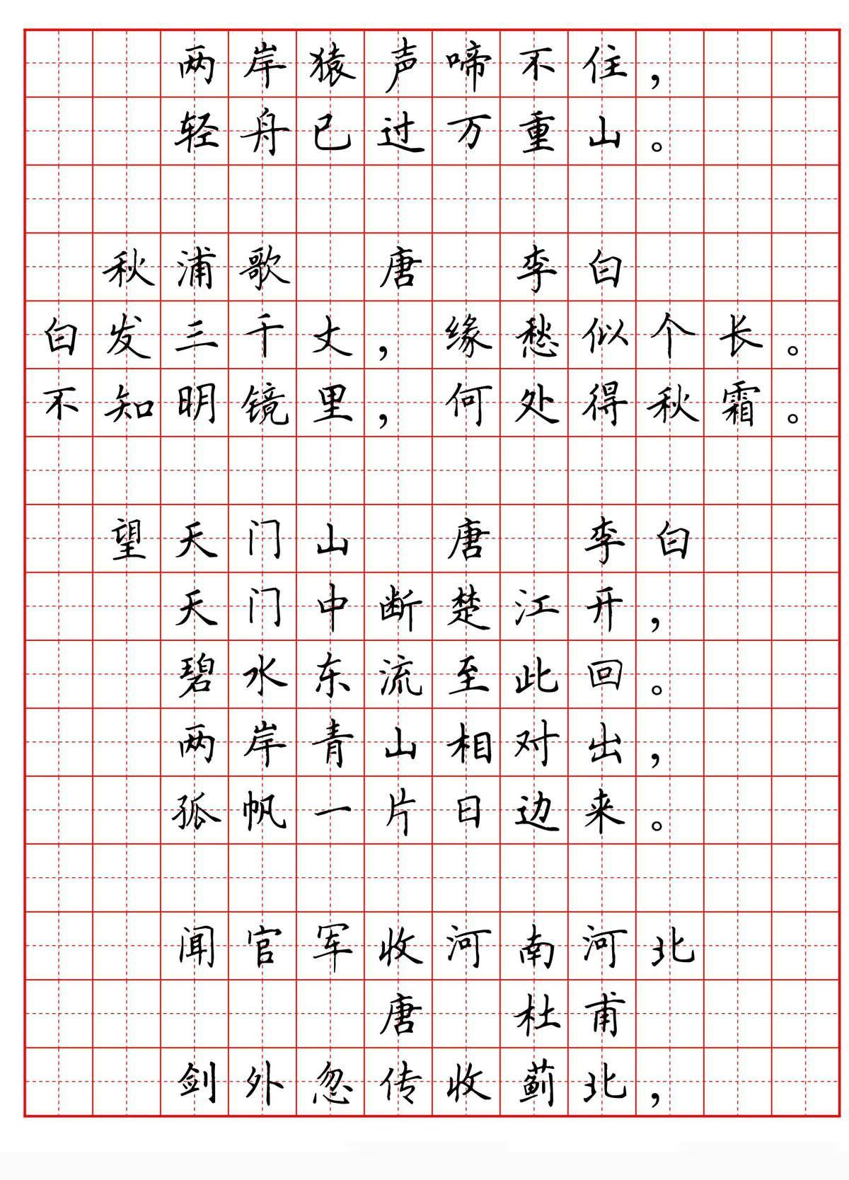 硬笔书法字帖《必背古诗词八十首》(局部)图片