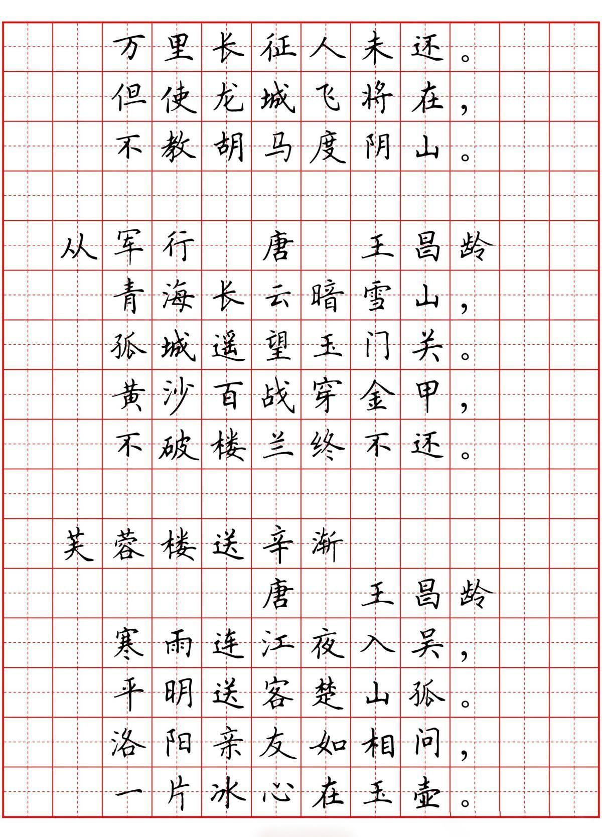 硬笔书法字帖 必背古诗词八十首 局部图片