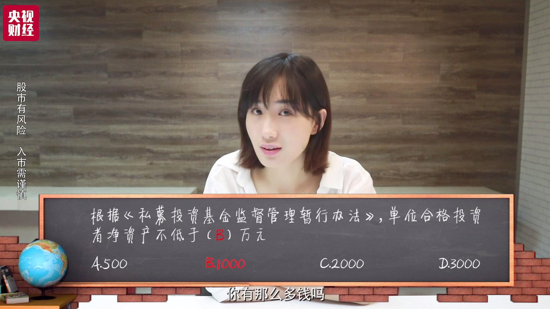 一段视频看懂:买私募基金必须知道这些事↓