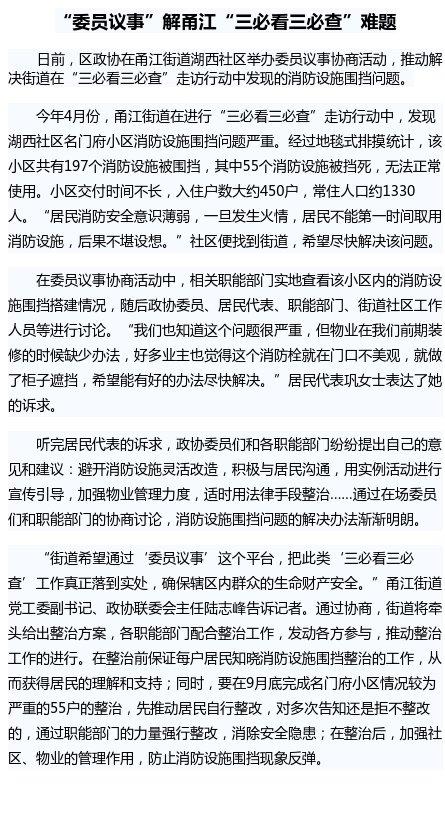 """""""委员议事""""解甬江""""三必看三必查""""难题"""