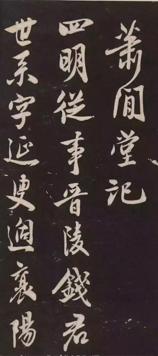 米芾行书《萧闲堂记》,这字让人陶醉! 飘逸超迈,独出奇巧