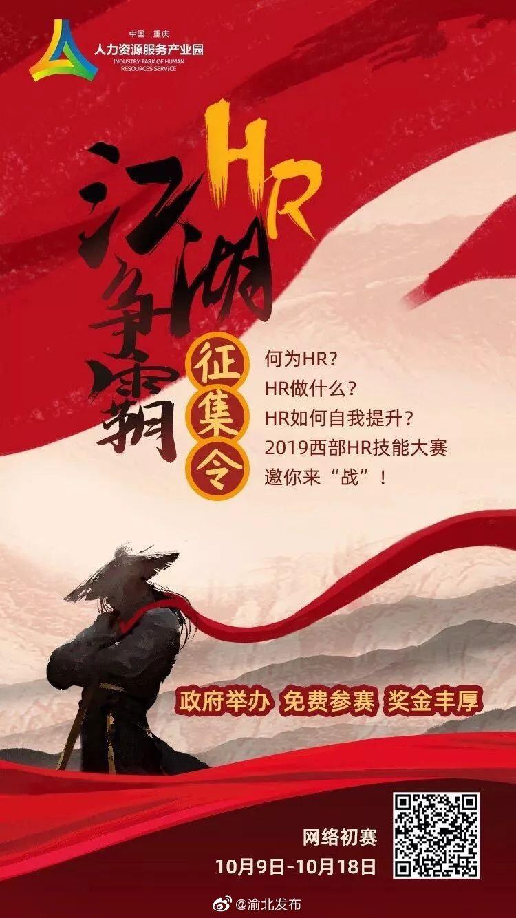 第三届西部人力资源服务博览会将在渝北举行