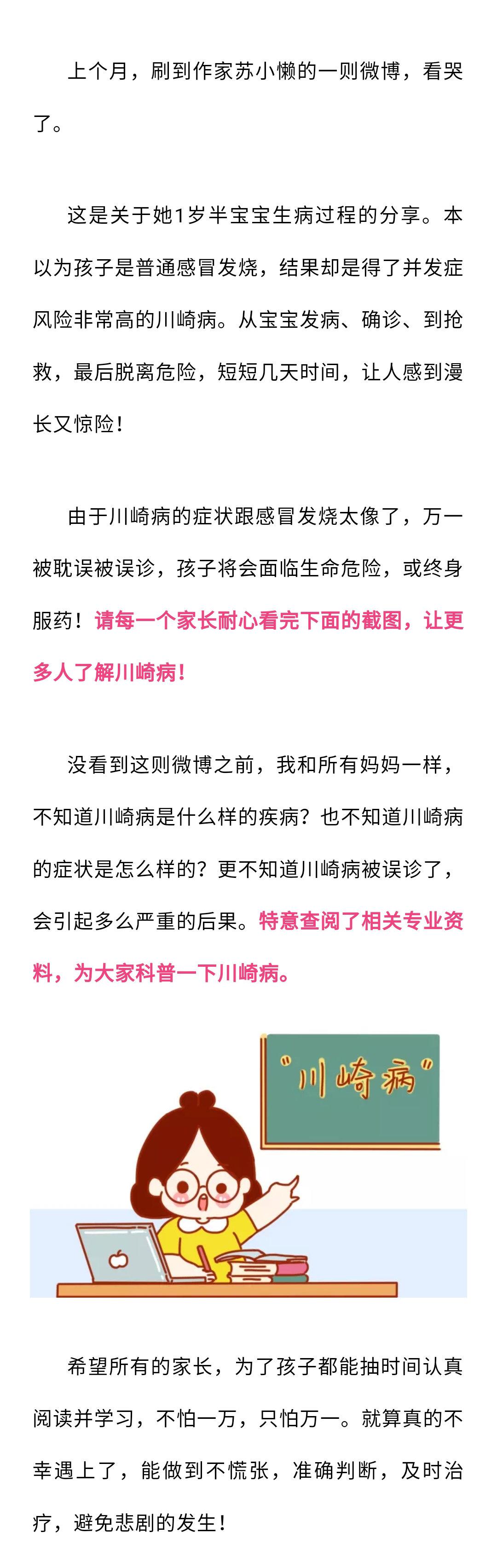 之前,看到@苏小懒 宝宝患上川崎病的经历,特意翻了很多资料