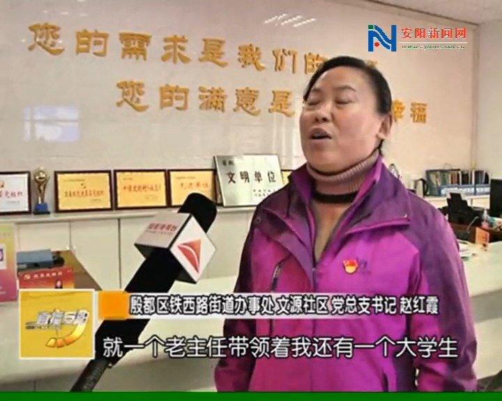 赵红霞:社区环境大变化 服务群众无止境