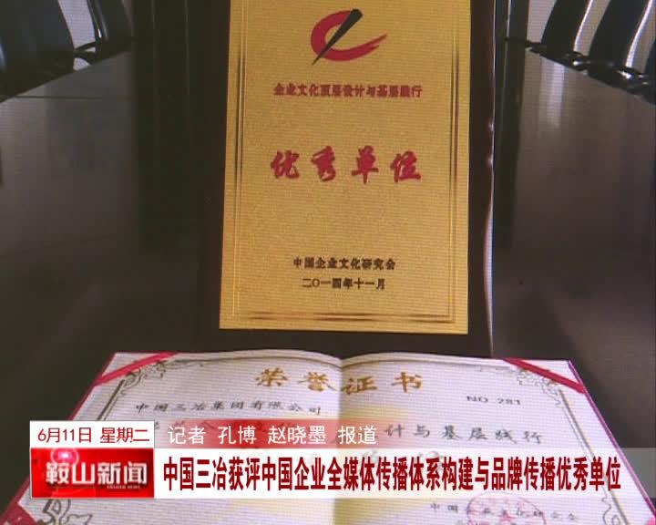 中国三冶获评中国企业全媒体传播体系构建与品牌传播优秀单位