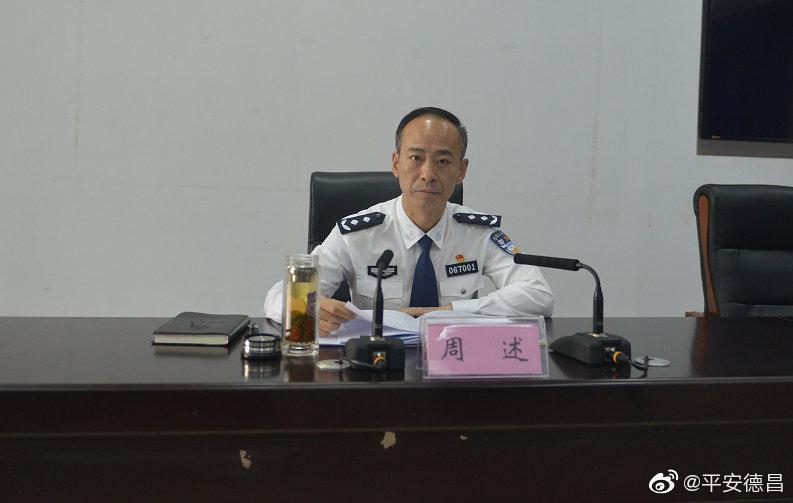 聚焦  全州公安基层基础工作会在德昌召开