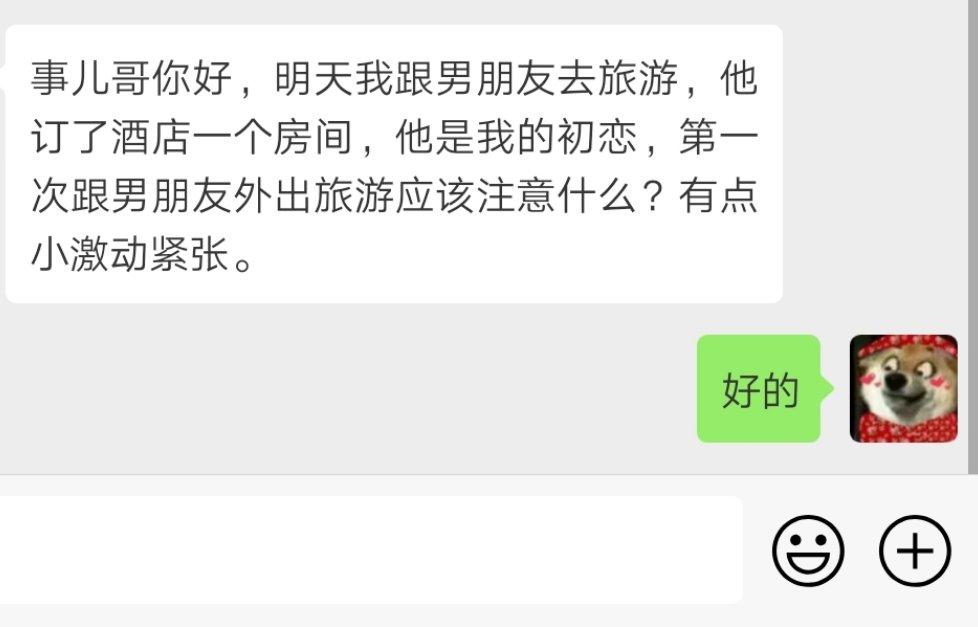网友投稿:明天我跟男朋友去旅游,他订了酒店一个房间