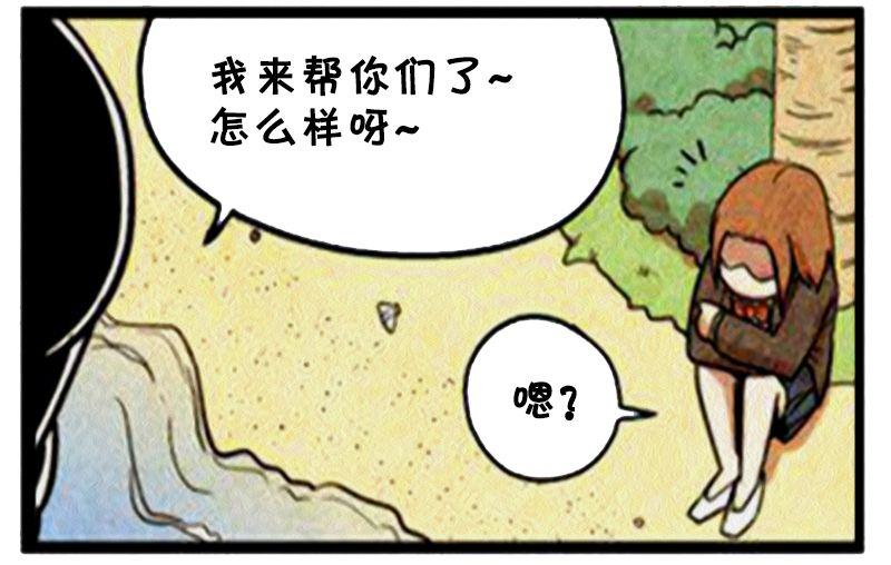 恶搞漫画 喜欢海贼王的男人