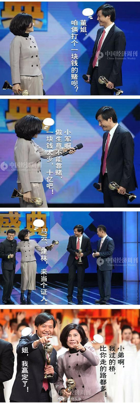 图解:董小姐、雷布斯的10亿恩仇录!来源:中国经济周刊