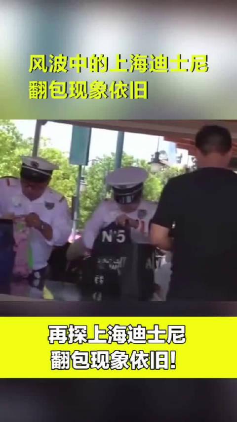 全球的迪士尼乐园只有东京、香港、上海三处禁止携带食物等入内