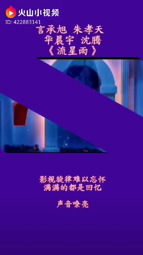 华晨宇、言承旭、朱孝天、沈腾现场版《流星雨》……