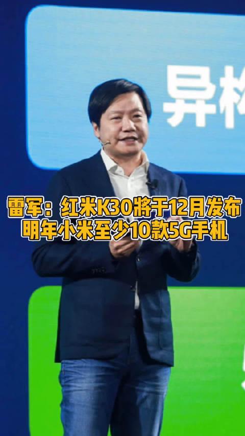 雷军:红米K30将于下月发布,明年小米至少10款5G手机