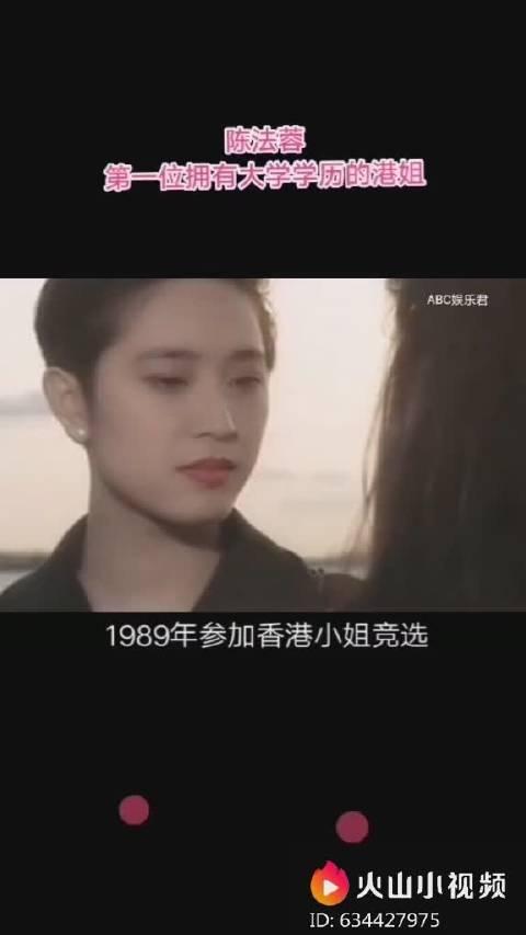 香港小姐陈法蓉