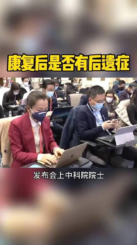 中国科学院院士:新冠肺炎一般不会造成后遗症,大家不必过分恐慌。