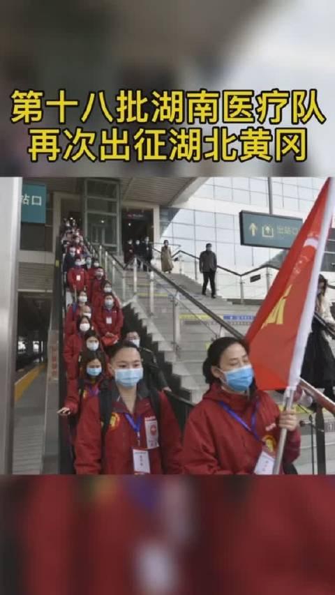 2月28日下午,第十八批34名湖南医疗队员再次出征湖北黄冈