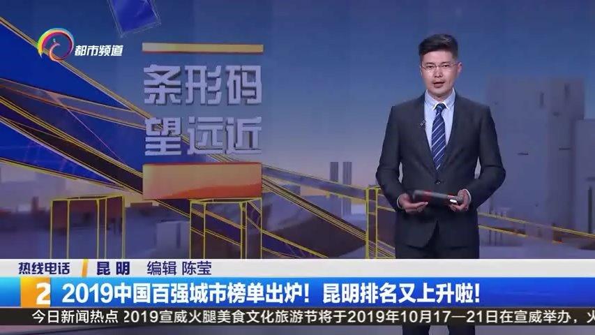 2019中国百强城市榜单出炉!昆明排名第28位,比去年上升了4个位次