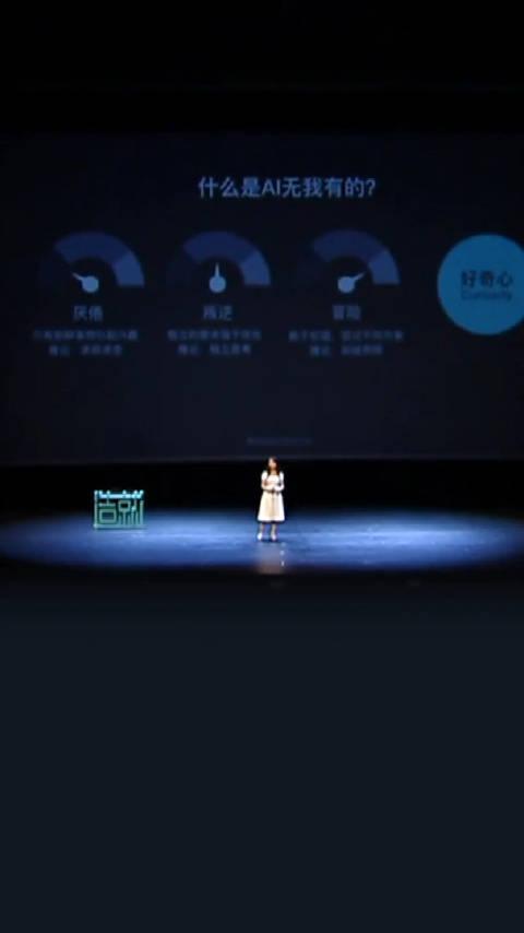 郝景芳:人工智能和人类的区别在哪里 造就讲者;郝景芳作家
