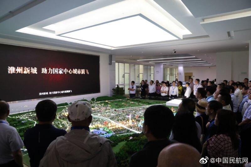 上午9时,首届民航通航发展大会参会人员参观成都淮州新城