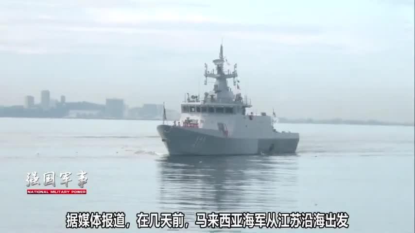 马来西亚海军开着新军舰回国,由中国制造!越南人:真令人羡慕