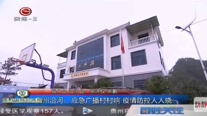 贵州沿河:应急广播村村响,疫情防控人人晓!