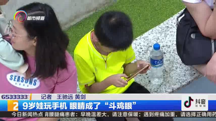 """9岁男孩玩手机眼睛斜视 专家:""""电子保姆""""虽省事 孩子使用要适度"""