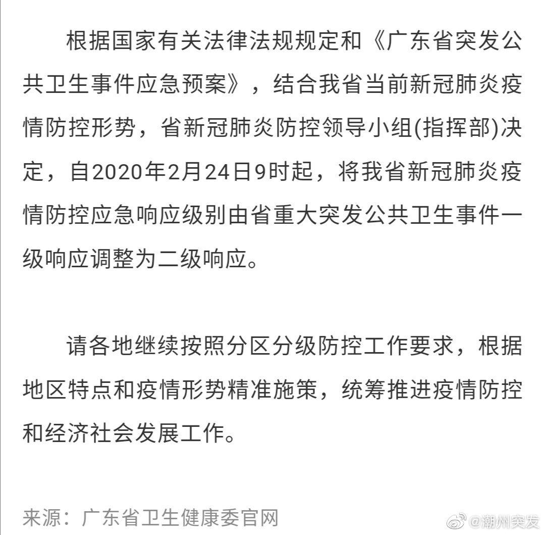 广东省决定省重大突发公共卫生事件一级响应调整为二级响应(cr