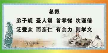 和孩子一起学《弟子规》全文~译文