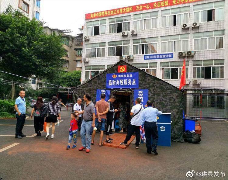 """震后, 珙县税务局办税服务厅严重受损,为了""""不耽误一个纳税人"""""""
