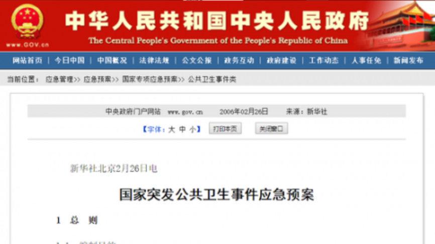 江苏省启动突发公共卫生事件一级响应 全方位解读一级响应政策