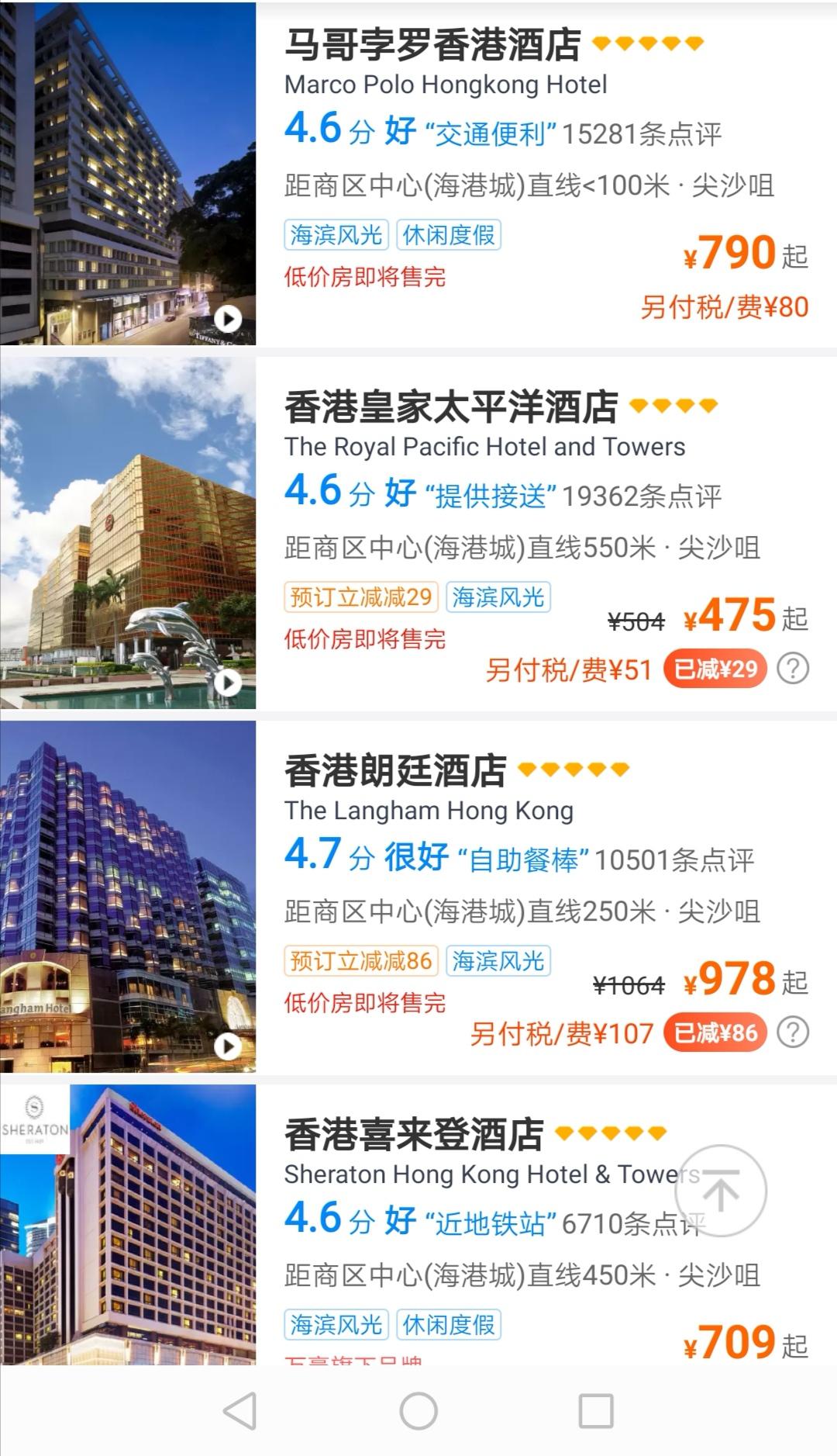 香港尖沙咀的酒店价格直线下跌啊!立马取消之前帮朋友订的酒店