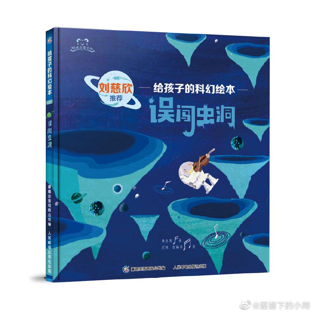 978波  ※刘慈欣推荐《给孩子的科幻绘本》(全4册)一套专为孩子量