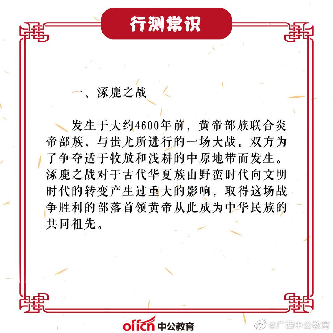 行测常识判断历史考点:改变中国历史的十大战役
