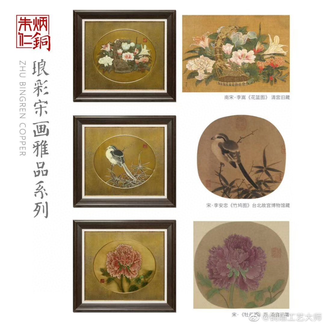 朱军岷大师铜雕个展——琅彩宋画雅品系列