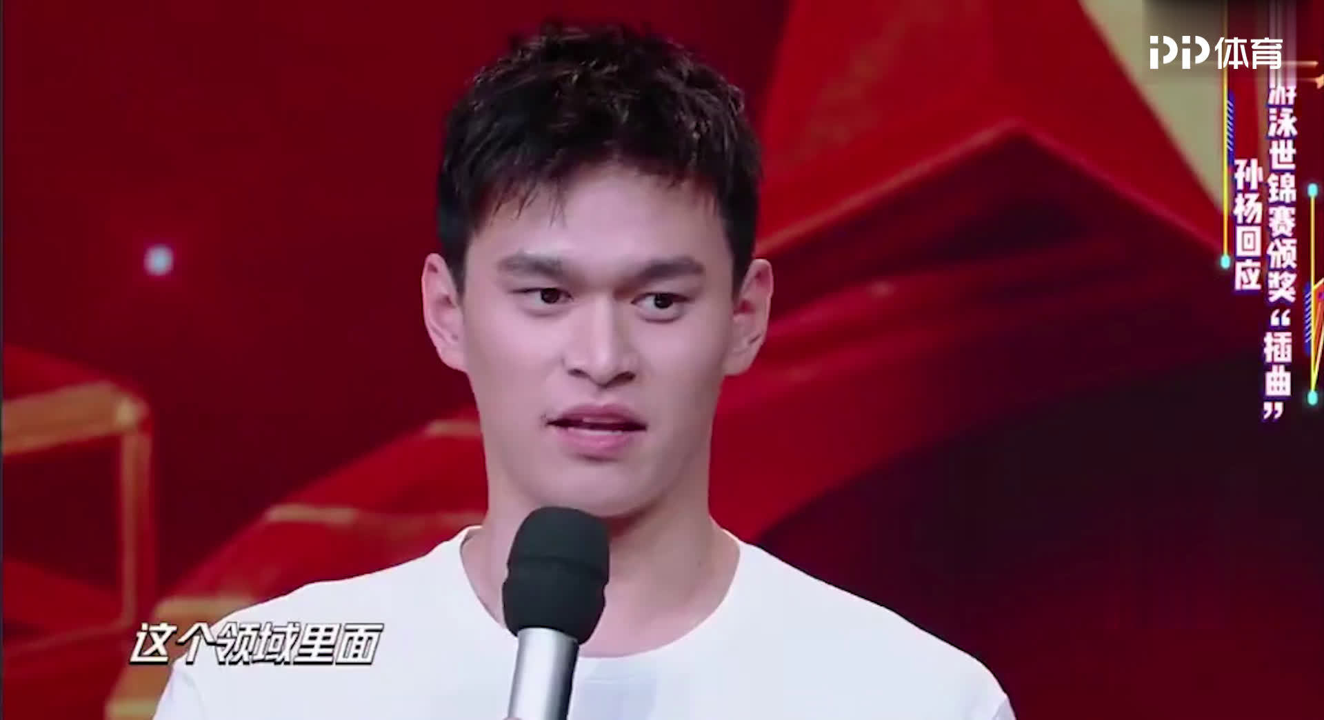 孙杨再回应世锦赛风波:没让这些伎俩得逞