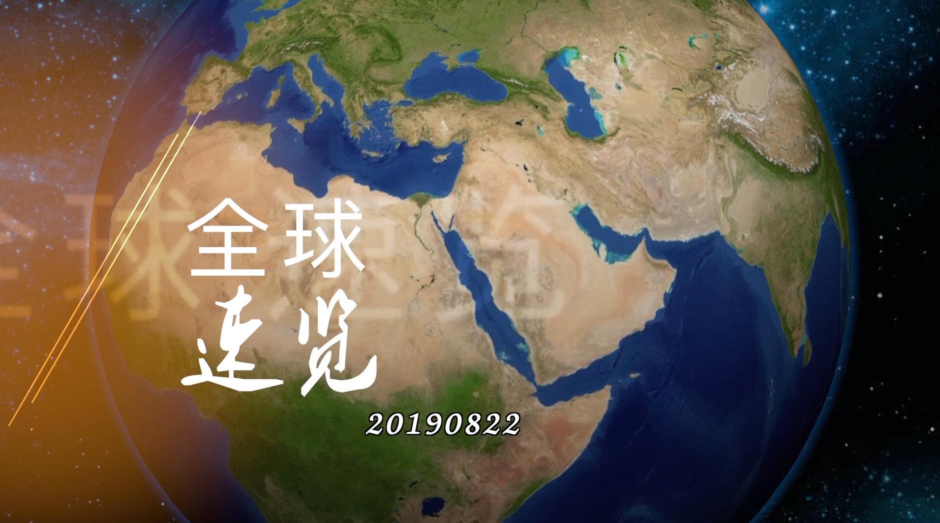 8月22日国际新闻《全球速览》