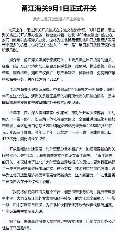 甬江海关9月1日正式开关
