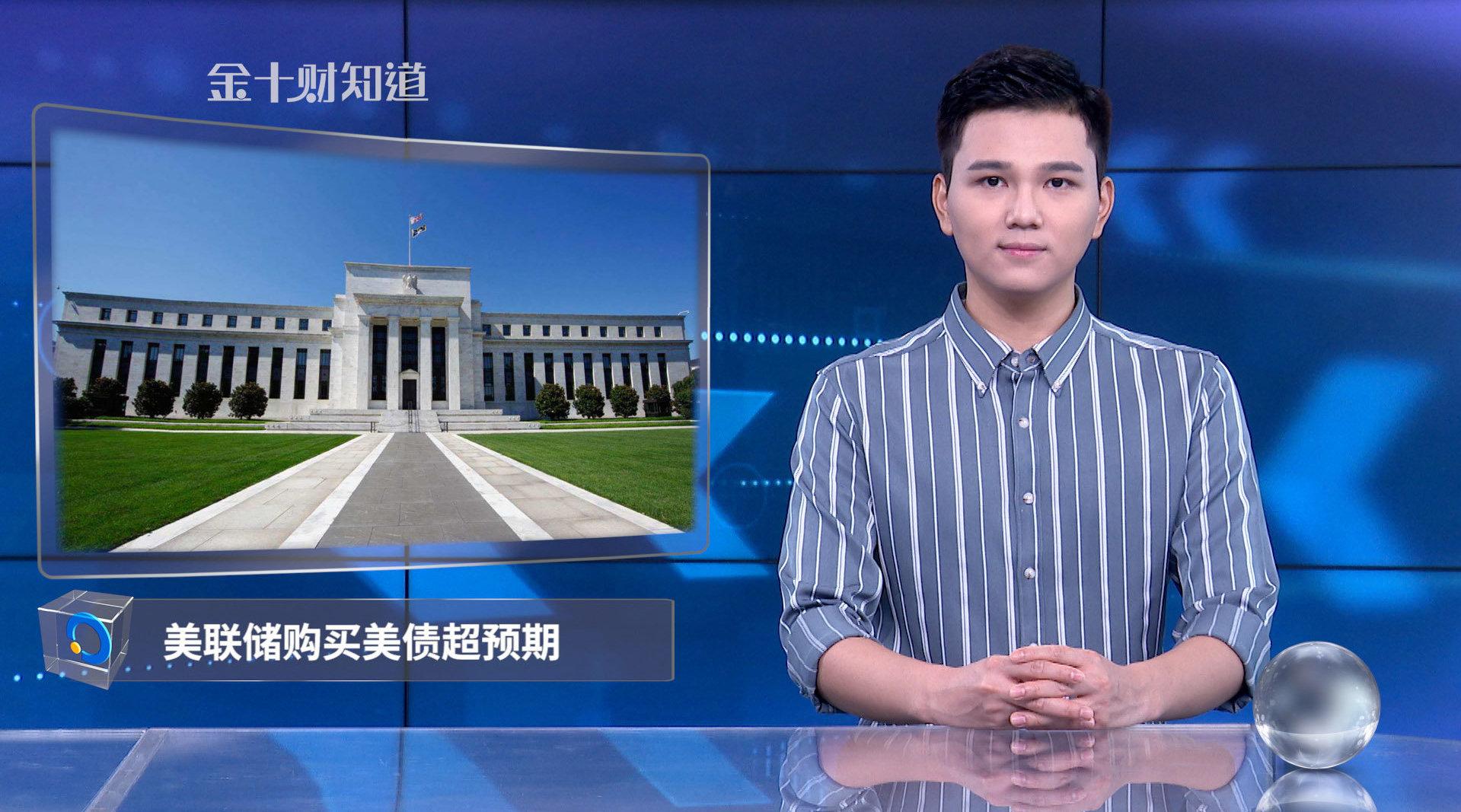 比预期还多!美联储将买入5400亿美债为美国解围?中国再抛售22亿