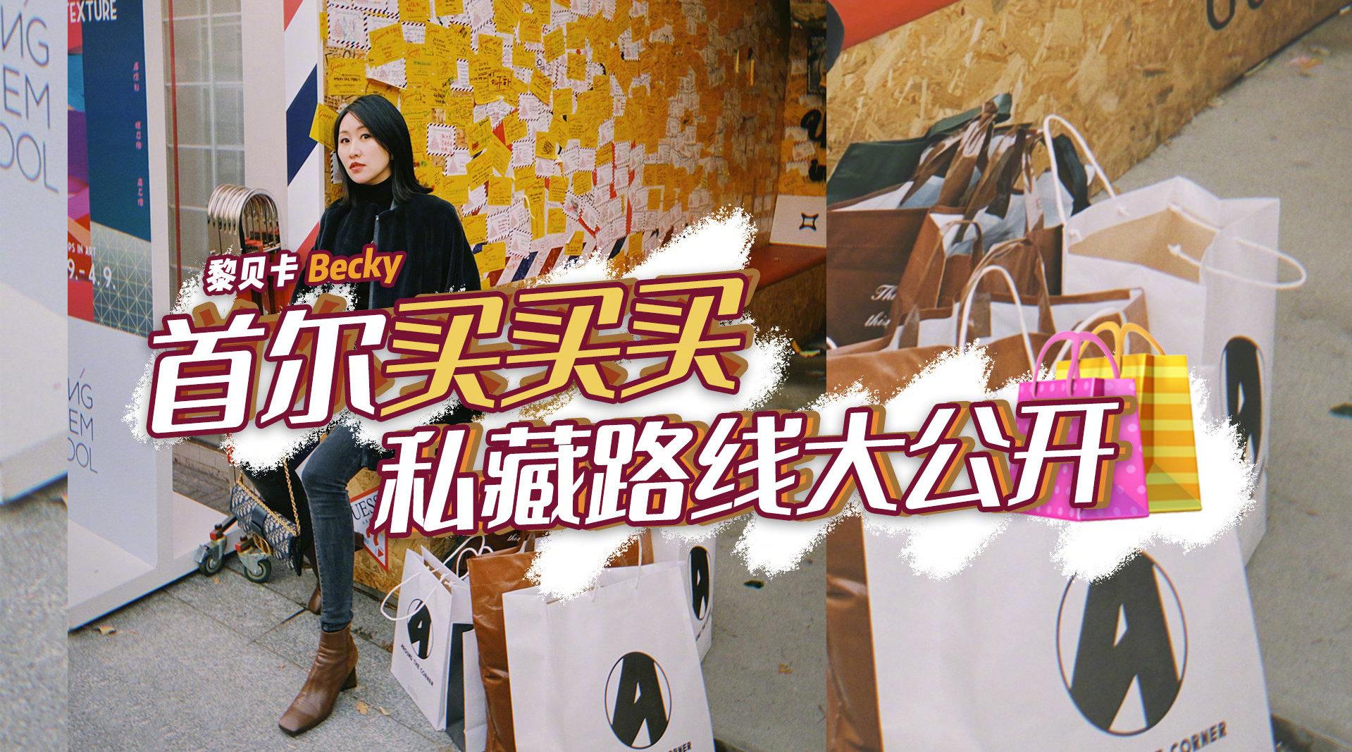 去韩国要到哪里买衣服买包包?稳准狠的首尔逛街地图,拿去不谢!