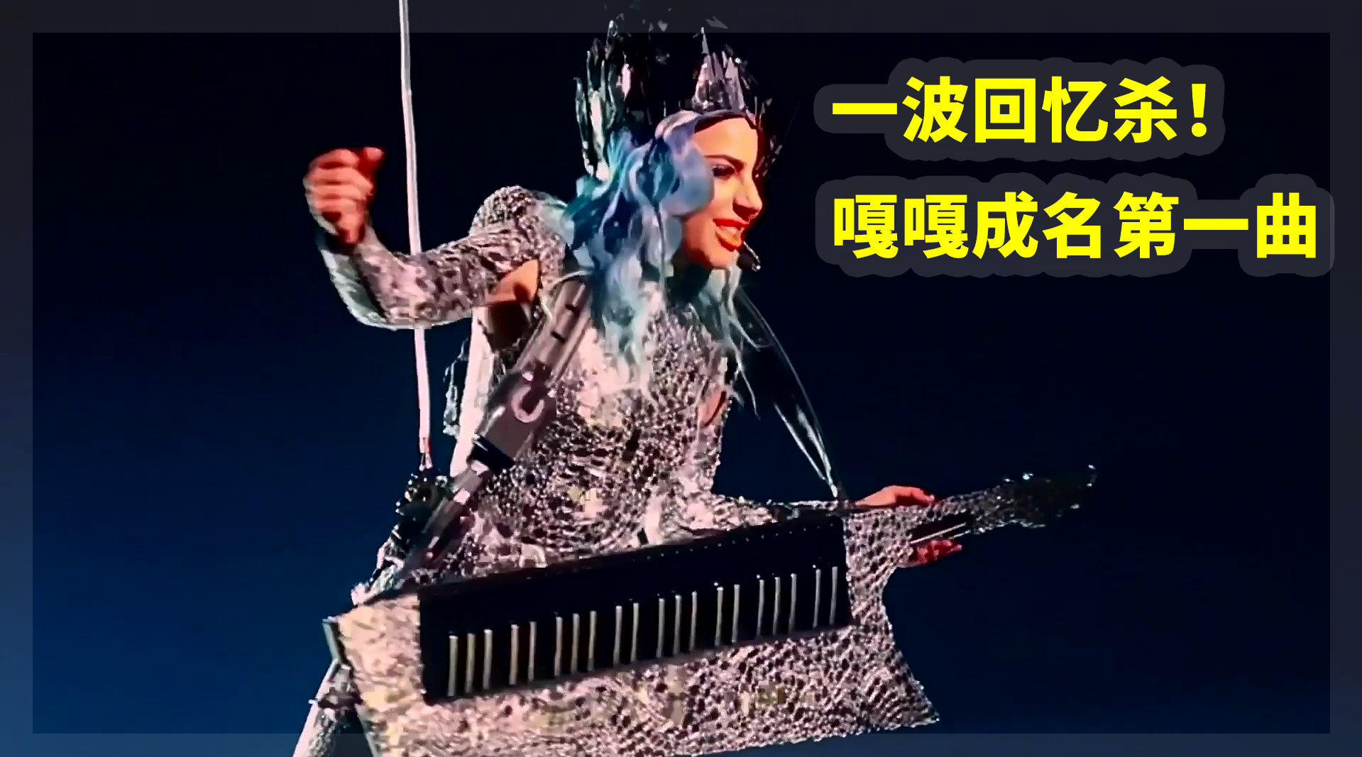 一波回忆杀!Lady Gaga良心电子舞曲
