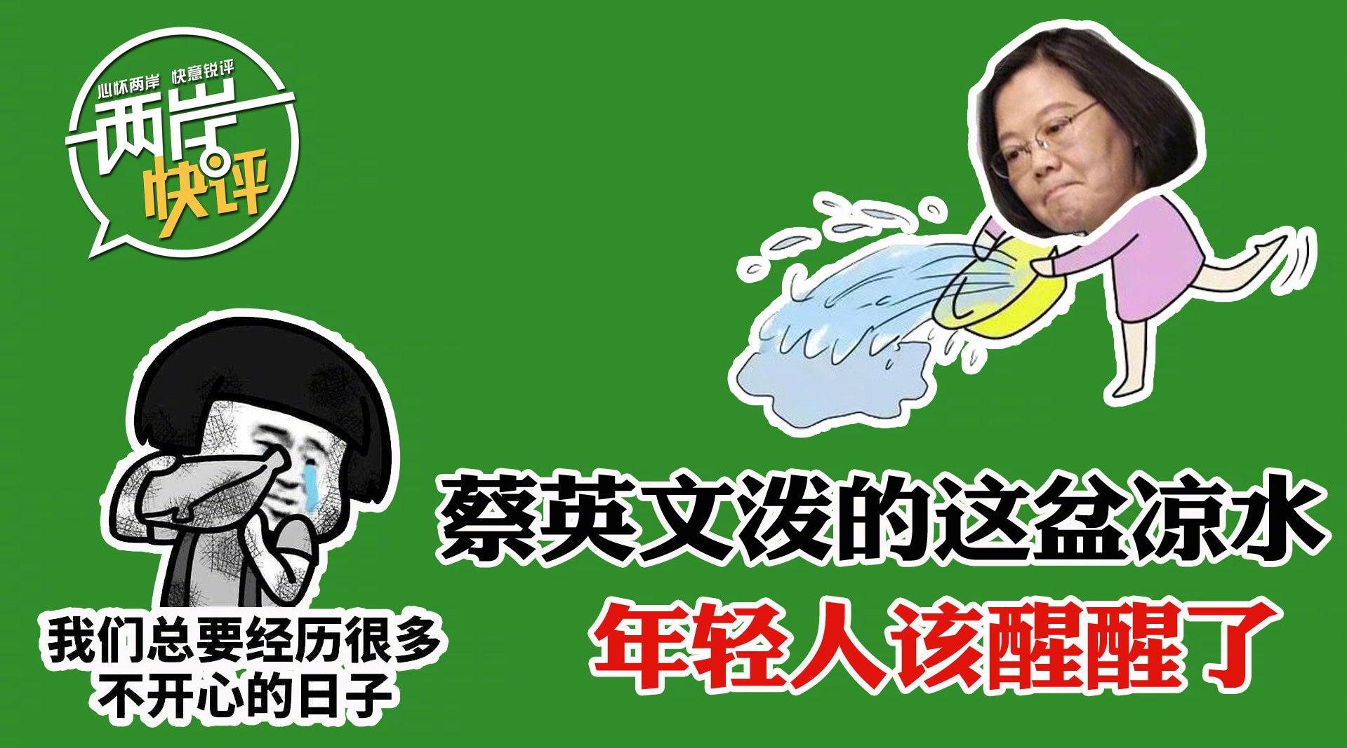 台湾地区选举刚刚结束,台湾青年凭着激情投出的票选得到了回报