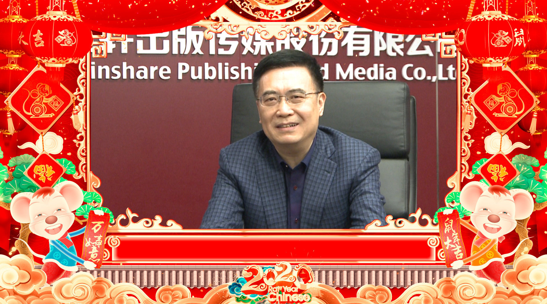 新华文轩董事长何志勇祝每日经济新闻用户新春快乐