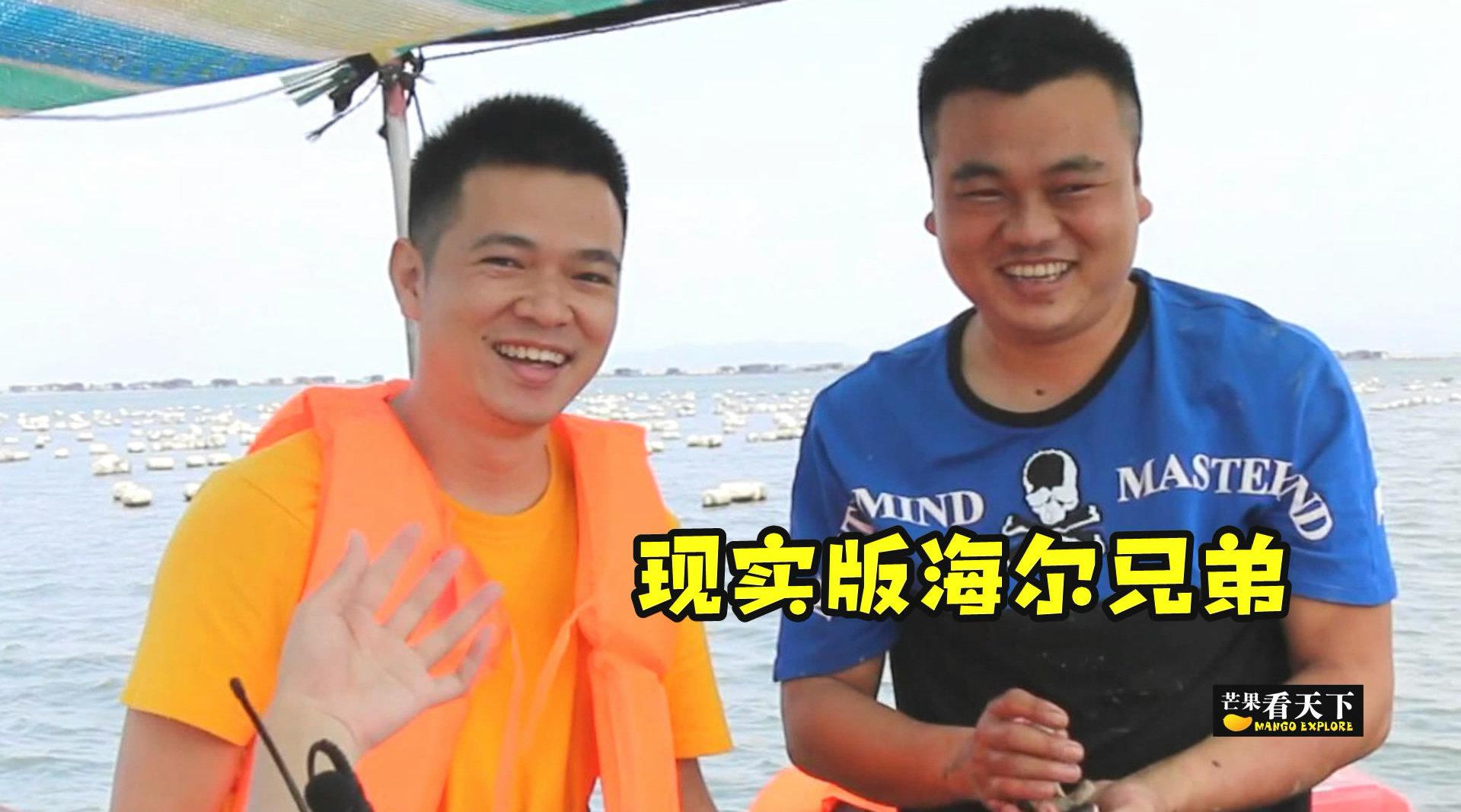 福建东山岛有一对海尔兄弟,白首起家卖海鲜长达5年
