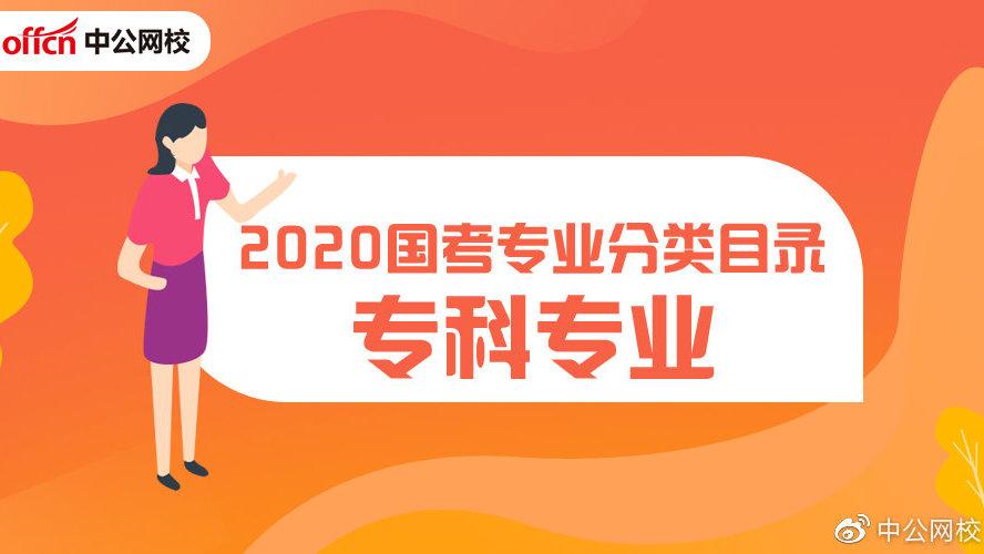 2020国考专业分类目录_国家公务员专业分类对照表(专科)