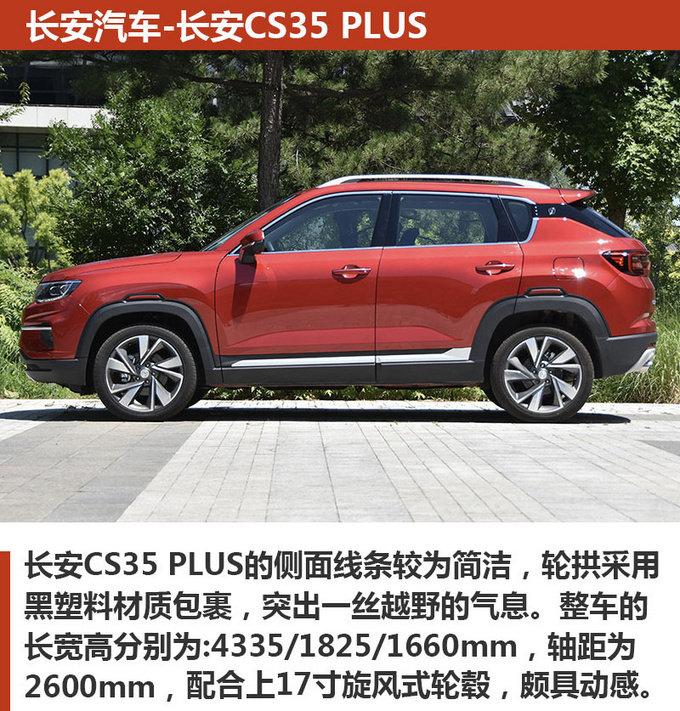 10万买小型SUV ,RX3/缤越/CS35 PLUS怎么选?