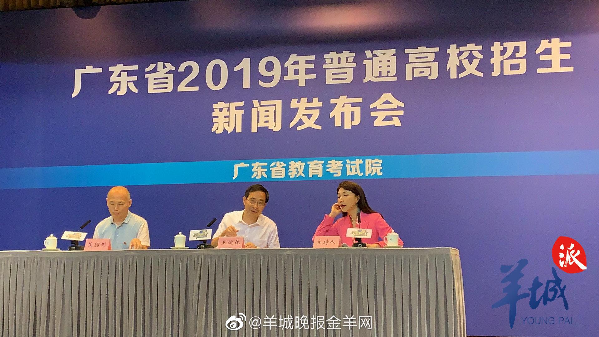 节目已经开始!广东省教育考试院院长、省招生办主任王斌伟