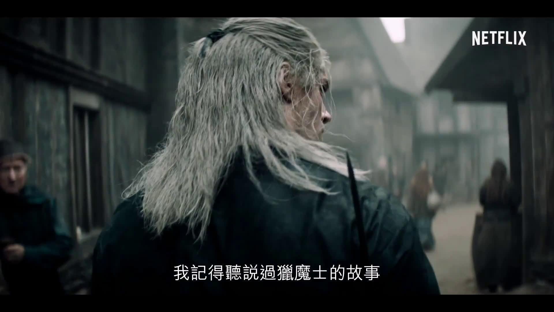 亨利卡维尔主演的Netflix剧集《猎魔人》发布先导预告