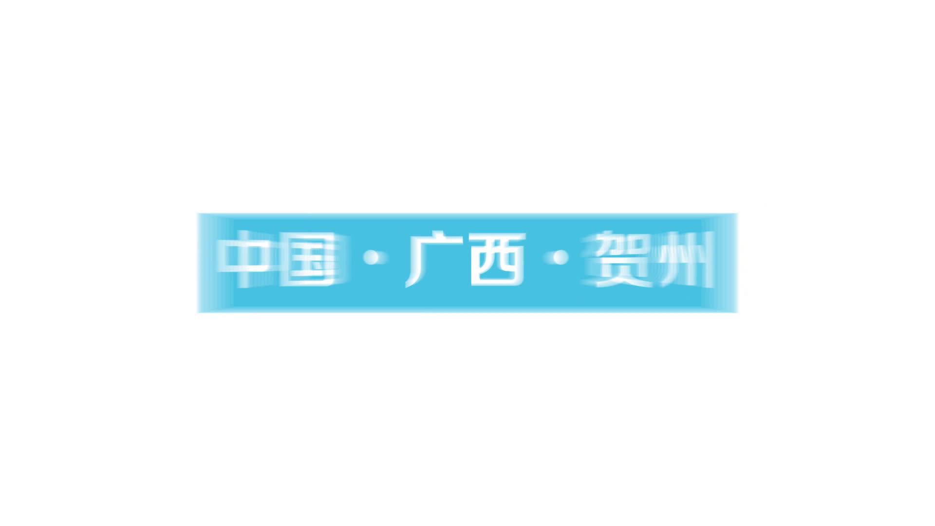 潘基文探访世界长寿市贺州的宣传片来啦!赶紧来看下潘基文说了啥~