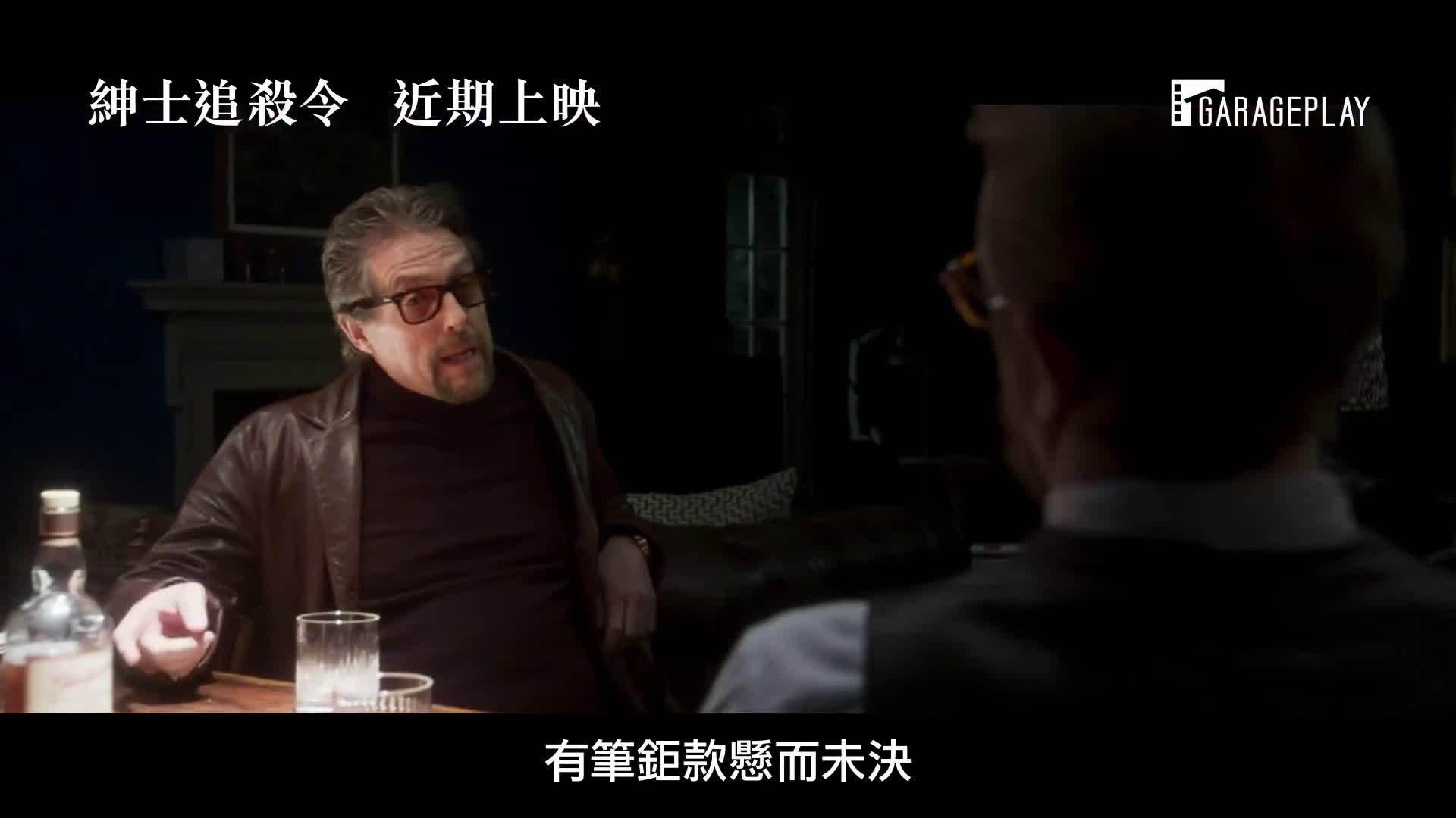 盖里奇执导新片《绅士》中字预告片释出!真的是众星云集